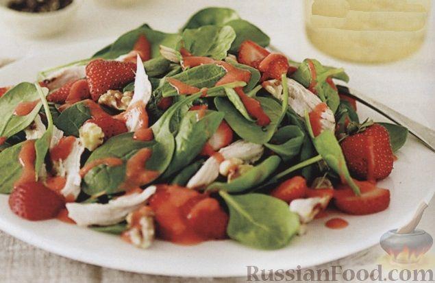 Салат из клубники, шпината и куриного филе