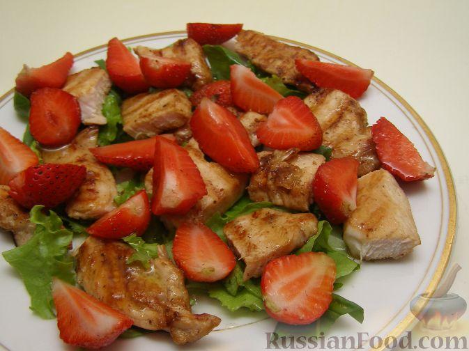 Салат из курицы-гриль с клубникой