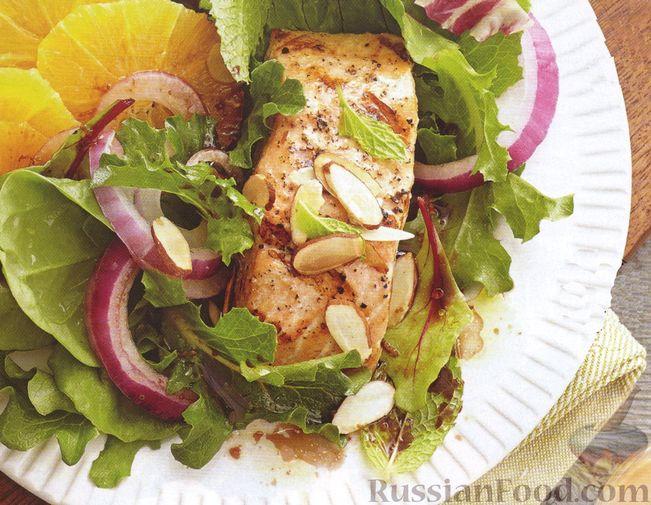 Лосось, жаренный на гриле, с апельсинами, салатными листьями, луком и миндалём