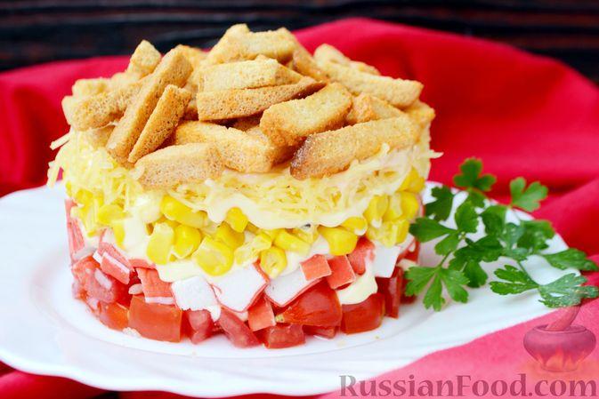 Слоёный салат с крабовыми палочками, помидорами, сыром и кукурузой