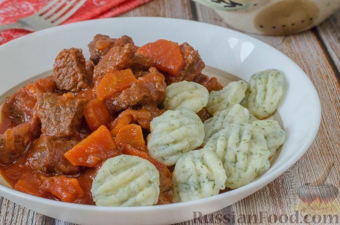 Рагу из говядины в томатном соусе, с картофельными ньокками