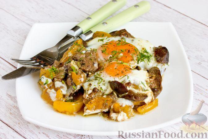 Яичница с куриной печенью и болгарским перцем