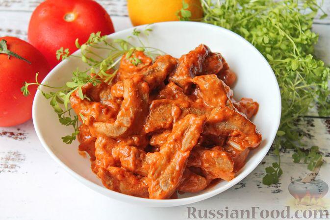 Бефстроганов из свинины в сливочно-томатном соусе