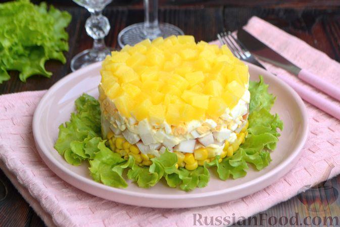 Слоёный салат с ананасами, кукурузой и ветчиной