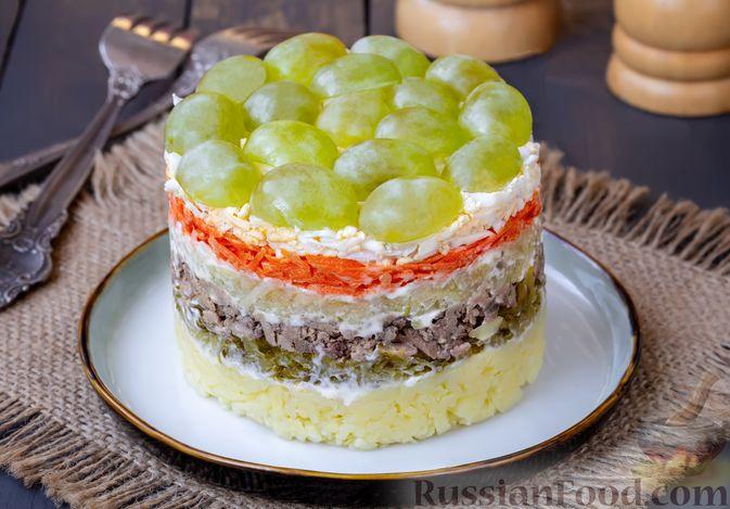 Слоёный салат с печенью, яблоком и виноградом