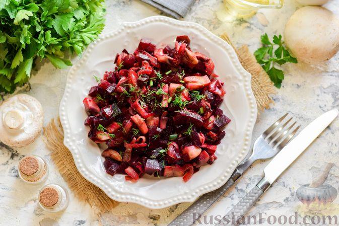 Салат из свёклы и шампиньонов