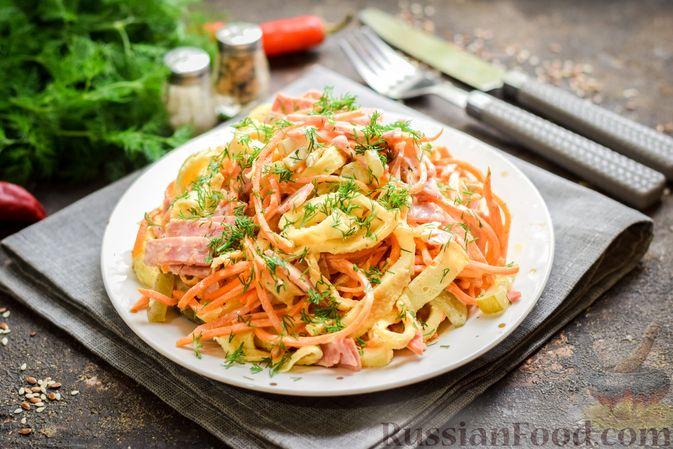 Салат с ветчиной, морковью по-корейски, маринованными огурцами и яичными блинчиками