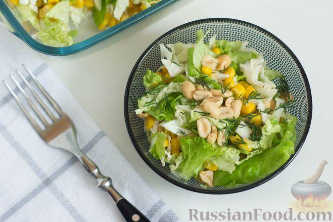 Зеленый салат с кукурузой и арахисом