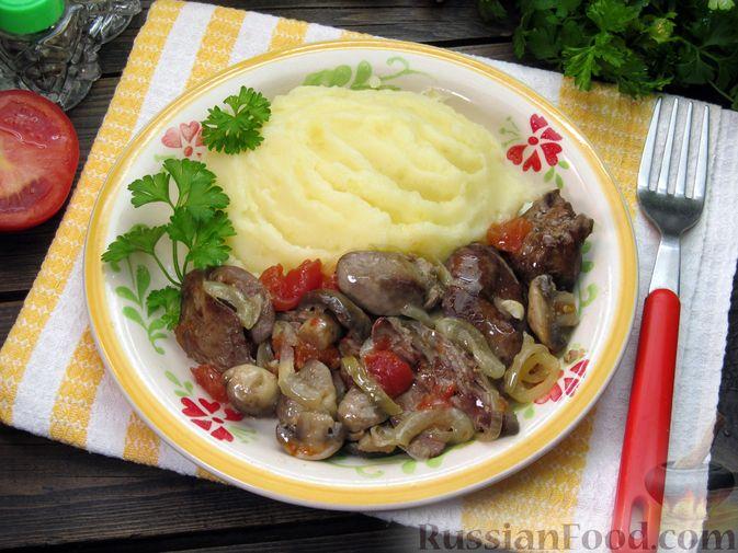 Куриная печень с грибами и помидорами, в микроволновке