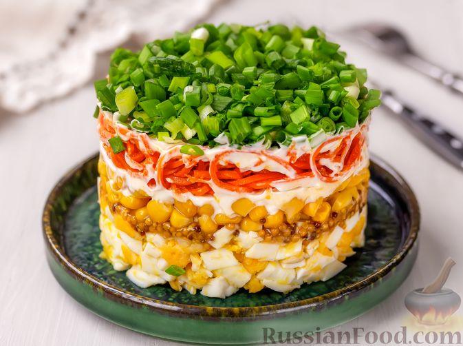 Слоёный салат с кукурузой, морковью по-корейски, яйцами и зелёным луком