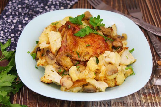 Куриные бёдра, запечённые с цветной капустой и сметанно-грибным соусом