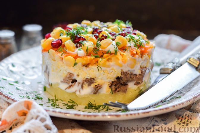 Слоёный салат с говядиной, картофелем, морковью и кукурузой