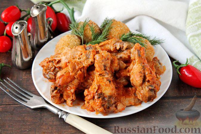 Куриные крылышки, тушенные в сметанно-томатном соусе