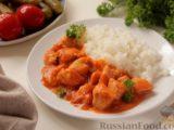 Филе индейки, тушенное в сметанно-томатном соусе