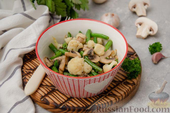 Жареная цветная капуста со стручковой фасолью и грибами